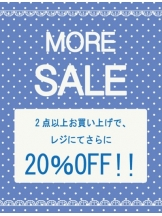 『SALE商品2点以上でさらに20%OFF!』